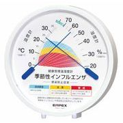《特価品》【冬場の売れ筋】健康管理温湿度計「季節性インフルエンザ感染防止目安」