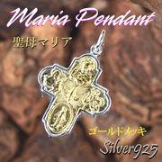 マリアペンダント-4 / 4047-1831 ◆ Silver925 シルバー ペンダント マリア クロス