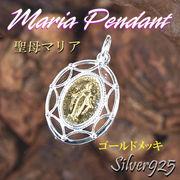 マリアペンダント-4 / 4043-1823 ◆ Silver925 シルバー ペンダント マリア
