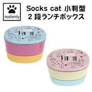 ■ノアファミリー■ SocksCat小判型2段ランチボックス