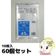 ハウスホールドジャパン ポリ袋45L 透明10枚入*60個セット