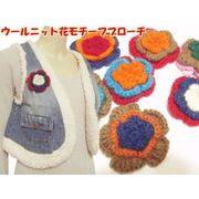 カラフルなウールの毛糸でできた可愛いブローチ♪♪♪ウールニット花モチーフブローチ