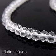 水晶(クリスタル)【ボタンカット】3×4mm【天然石ビーズ・パワーストーン・1連販売・ネコポス配送可】