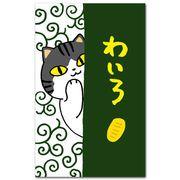 かわいい猫柄のぽち袋 「わいろ」