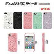 iPhone4/4s専用 3Dケース