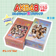 AKB48コレクション生ブロマイド