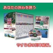 ハイビジョン撮影『美しき日本列車紀行:全15巻セット』第2集