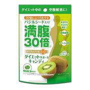 【ケース販売】満腹30倍 ダイエットサポート キャンディ キウイ 42g【80セット】