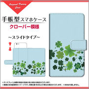 手帳型 スライドタイプ スマホ カバー ケース クローバー模様 【手帳サイズ:iPhone6/6s】