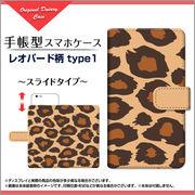 手帳型 スライドタイプ スマホ カバー ケース レオパード柄type1 【手帳サイズ:iPhone6/6s】