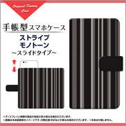手帳型 スライドタイプ スマホ カバー ケース ストライプモノトーン 【手帳サイズ:iPhone6/6s】