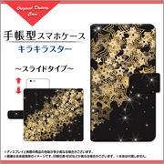 手帳型 スライドタイプ スマホ カバー ケース キラキラスター 【手帳サイズ:iPhone6/6s】