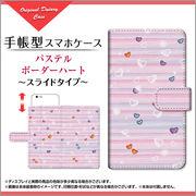 手帳型 スライドタイプ スマホ カバー ケース パステルボーダーハート 【手帳サイズ:iPhone6/6s】