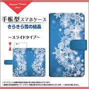 手帳型 スライドタイプ スマホ カバー ケース きらきら雪の結晶 【手帳サイズ:LL】
