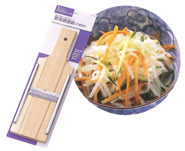 【ジュジュ野菜調理器】 大根突