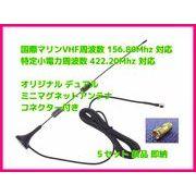 国際マリンVHF周波数用 ミニマグネットアンテナ フルセット SMAP&J型 対応 新品