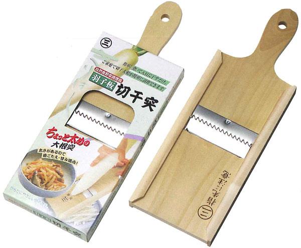 【自然食野菜調理器】 羽子板型切干突