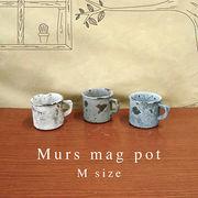 シャビーシックなコーディネートにぴったりの植木鉢【ミュル・マグポット・M】●3色展開●
