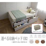 【送料無料】選べる収納ベッドEB2(三折りマットレス付)