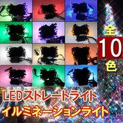 LEDイルミネーションライト 100球 10M 連結可(最大10個)  コントローラ付(着脱可)