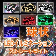 LEDストレートライト 球状 50球 5M 連結可 常時点灯電源付(着脱可) 黒ケーブル