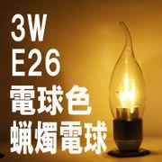LEDローソク電球 E26 電球色 消費電力3W 炎型(ろうそく電球・蝋燭電球)