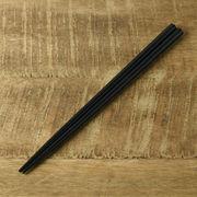 カラフルスティック箸 ブラック