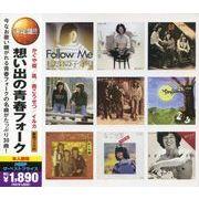 想い出の青春フォーク(CD2枚組)/2MK-003