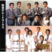 魅惑のムードコーラス/12CD-1095A
