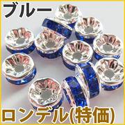 ロンデル 6mm 8mm 100個特価【ブルー】【副資材 アクセサリーパーツ】