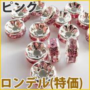 ロンデル 6mm 8mm 100個特価【ピンク】【副資材 アクセサリーパーツ】