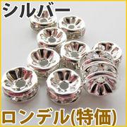 ロンデル 6mm 8mm 100個特価【シルバー】【副資材 アクセサリーパーツ】