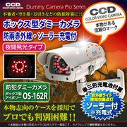 防犯ダミーカメラ ボックス型 (OS-162R) ソーラー充電常時点滅/防雨赤外線タイプ