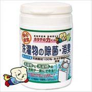 日本漢方研究所 海のお洗濯 洗濯物の除菌・消臭 90g