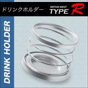 【TYPE-R】シンプル&スタイリッシュ☆カーアクセサリー/車用コイルドリンクホルダー