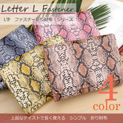 ◆L字ファスナー パイソン調プリント 財布 レディース メンズ◆A-001-4