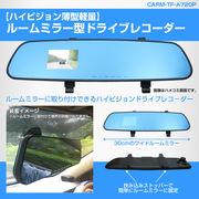 お値打ち!【ハイビジョン薄型軽量】ルームミラー型ドライブレコーダー 撮影画角約80度