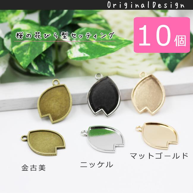 10個★桜の花びら型セッティング 和風 【当社オリジナル】