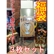 【福袋】アメリカンブリキ看板3枚セット フード/食品メーカー 8400円相当