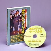 【宴席・酒席でウケる!簡単マジック・テーブル芸】DVD