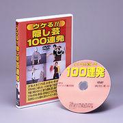 その場ですぐできる【ウケる!!隠し芸100連発】DVD