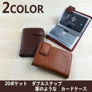 BFI-1441 20ポケットカードケース 名刺入れ カード入れ クレジットカード ポイントカード入れ