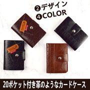 BFI-1547 20ポケットカードケース 名刺入れ カード入れ クレジットカード ポイントカード入れ