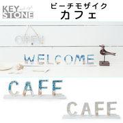 ■キーストーン■■SALE■ ビーチモザイク サイン CAFE