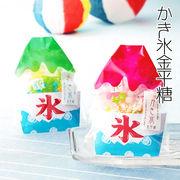 【ギフト/雑貨/和】かき氷金平糖/かわいい/贈り物/プチギフト/夏/和風/日本
