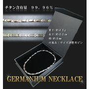 純チタンゲルマニウム240石ネックレス