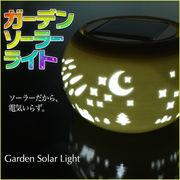 ソーラーライト ガーデン LED 防水 最大12時間点灯 80×125 ガーデンライト / 庭の照明 / ガラス