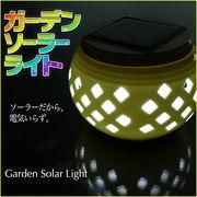 ソーラーライト ガーデン LED 防水 最大12時間点灯 75×105 ガーデンライト / 庭の照明 / ガラス