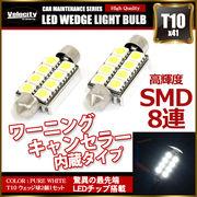 T10x41 LED SMD 8連 12V キャンセラー内蔵 ルームランプ ホワイト 2個セット