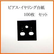 【クリックポスト対応】■即納■ 補充完了★ ピアス台紙 100枚 8860001